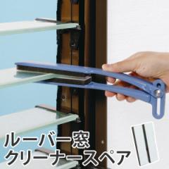 ルーバー窓クリーナー スペア ( ブラインド 窓清掃 お掃除 清掃 ホコリ取り )