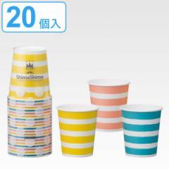 紙コップ しましまペーパーカップ 205ml 20個 ペーパーコップ ( 使い捨てコップ 紙カップ 使い捨て容器 ピクニック アウトドア キャ
