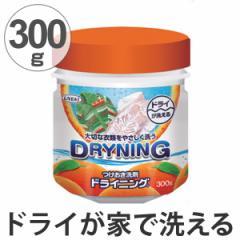 衣料用洗剤 ドライニング ゲルタイプ 300g ( ドライマーク ウールマーク つけおき 衣類洗い 天然成分 オレンジオイル しみぬき エリ