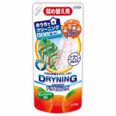 衣料用洗剤 ドライニング ゲルタイプ 270g  (詰め替え用) ( ドライマーク ウールマーク つけおき 衣類洗い 天然成分 オレンジオイル