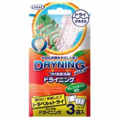 衣料用洗剤 ドライニング ゲルタイプ 5g×3袋入 ( ドライマーク ウールマーク つけおき 衣類洗い 天然成分 オレンジオイル しみぬき
