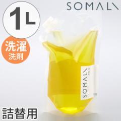 そまり SOMALI 洗剤 洗濯用液体石けん詰替用 1L ( 洗濯用洗剤 洗濯用品 せっけん 石けん 石鹸 天然 日本製 オーガニック 自然 エコ
