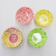 おかずカップ はな柄おかずカップ8号 72P 3色 ( お弁当グッズ 花柄 電子レンジ対応 3色 カラフル 花 お花柄 おかず おかず入れ 入れ物