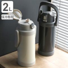 スポーツジャグ 水筒 ステンレスジャグ ENJOY 保冷専用 2リットル 大容量 ( 直飲み 2L スポーツボトル ステンレスボトル 2L 保冷 スポー