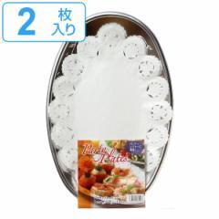 パーティープレート Lサイズ 2枚入 プレート 大皿 ( プレート オードブル 皿 アルミ 使い捨て容器 盛り皿 日本製 シルバー レースペーパ