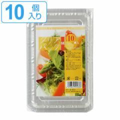 使い捨て容器 クリアパック M 10個入 フードパック ( プラスチック容器 パック 容器 使い捨て お弁当箱 ランチボックス 蓋付き 蓋 ふた