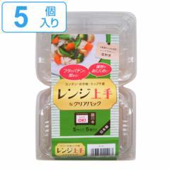 使い捨て容器 レンジ上手なクリアパック S 5個入 ( レンジ対応 フードパック プラスチック容器 パック 容器 使い捨て お弁当箱 ランチボ