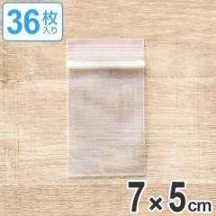 ポリ袋 1号 B9 チャック付き 保存袋 厚手 透明 クリア 36枚入り ( ビニール袋 B9サイズ 保存用ポリ袋 小分け袋 小物入れ チャック付ビニ