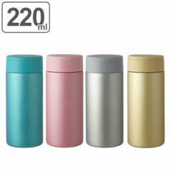 水筒 ステンレス 直飲み ミスティック 携帯ミニマグボトル 220ml 軽量 ( ミニマグボトル 保温 保冷 ミニマグ スリム マグボトル ステン