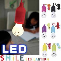 スマイルランプ 電池式 電球型LEDライト SMILE LAMP ( 懐中電灯 デザイン照明 キャンプ ランプ LED 照明 アウドドア )
