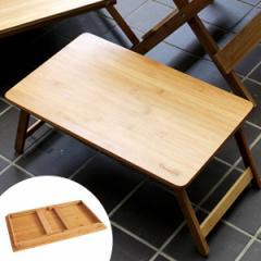 折りたたみテーブル バンブーテーブル バカンス 竹製 ローテーブル ( ピクニックテーブル レジャーテーブル 簡易テーブル 折りたた