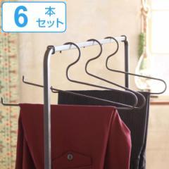ハンガー 6本セット ジョセフアイアン ストールハンガー ストール ズボン ( 衣類ハンガー セット 衣類収納 衣類 収納 ディスプレイ イン
