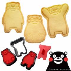 クッキー型 スタンプ型 くまモン 抜き型セット キャラクター 3個入 ( くまもん クマモン クッキー 抜き型 お菓子作り 製菓 型 ビスケッ