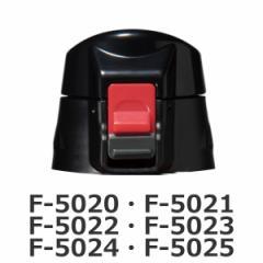 キャップユニット 蓋 水筒 スプレンダー専用 部品 パーツ ( パッキン付き 専用 キャップ のみ 専用パーツ ふた フタ 飲み口 交換 交換用