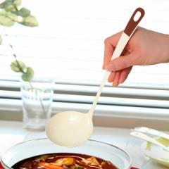 レードル 26cm セーグル Seigle お玉 ステンレス製 ホーロー 日本製 ( おたま 琺瑯 アイボリー ブラウン キッチンツール 調理器具 キッ