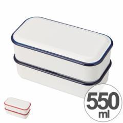 お弁当箱 長角弁当箱 2段 スクエアランチ レトロモーダ 550ml ランチベルト付き ( 弁当箱 ランチボックス 食洗機対応 日本製 ホー