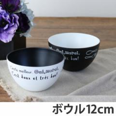 ボウル 12cm ルパ 洋食器 合成漆器 ( 電子レンジ対応 お皿 食洗機対応 食器 皿 器 深皿 小鉢 樹脂製 黒 白 ブラック ホワイト モノ