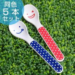 スプーン ノーティ キッズスプーン 洋食器 樹脂製 日本製 同色5本セット ( スプーン カトラリー 洋食器 食洗機対応 食洗機使用可