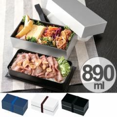 弁当箱 キューブL 男子 大容量 2段 890ml ( 二段 お弁当箱 シンプル レンジ対応 食洗機対応 日本製 ランチボックス メンズ ランチ
