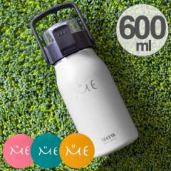 水筒 ステンレスボトル ミーボトル 600ml 保冷 直飲み ベルト付き ハンドル付き ( ステンレス製 ダイレクトボトル ワンタッチオープン