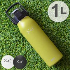 水筒 ステンレスボトル ミーボトル 1L 保冷 直飲み ベルト付き ハンドル付き ( ステンレス製 ダイレクトボトル ワンタッチオープン 1000