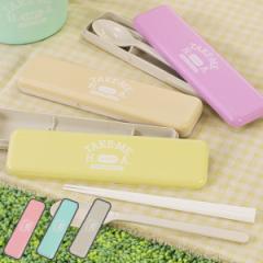 カトラリーセット スプーン 箸 18cm テイクミー ( お弁当 ケース付き スプーン&箸 日本製 HAKOYA カトラリーケース 箸 はし おはし セ