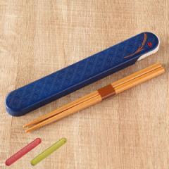 箸箱セット スライド式 米もん 18cm 箸・箸箱セット ( お箸 ケース お箸箱 和柄 カトラリー 携帯カトラリー 和風 お弁当グッズ おしゃれ