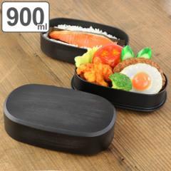 弁当箱 2段 HAKOYA 木目 小判型 黒炭 900ml ランチボックス ( 大容量 食洗機対応 レンジ対応 メンズ 和風 日本製 お弁当箱 円形 丸型 シ