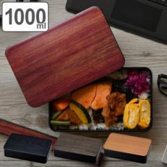 お弁当箱 1段 黒檀 1000ml ランチボックス メンズ ( 弁当箱 レンジ対応 食洗機対応 木目調 和風 大容量 木目 日本製 電子レンジ対応 中