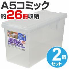 A5コミック収納ケース いれと庫 A5コミック本用 2個セット ( 収納ケース コミック本収納 フタ付き プラスチック製 収納ボックス 同