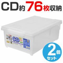 CD収納ケース いれと庫 CD用 ワイド 2個セット ( 収納ケース メディア収納ケース フタ付き プラスチック製 収納ボックス CD用 ゲ