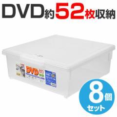 DVD収納ケース いれと庫 DVD用 ワイド 8個セット ( 送料無料 収納ケース メディア収納ケース フタ付き プラスチック製 収納ボック
