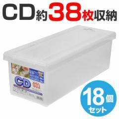 CD収納ケース いれと庫 CD用 18個セット ( 送料無料 収納ケース メディア収納ケース フタ付き プラスチック製 収納ボックス CD用