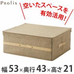 衣類収納ボックス プロフィックス 布製フリーボックス 43L 53×43cm ライトブラウン ( PROFIX 収納ケース クローゼット収納 収納ボ