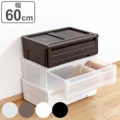収納ケース カバゾコ 幅60×奥行40×高さ22cm プラスチック 引き出し ( 収納ボックス 収納 衣装ケース おもちゃ箱 衣類ケース クローゼ