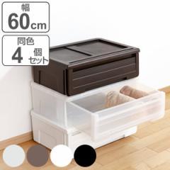 収納ケース カバゾコ 幅60×奥行40×高さ22cm プラスチック 引き出し 同色4個セット ( 送料無料 収納ボックス 収納 衣装ケース おもちゃ