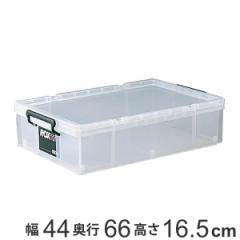 収納ボックス 幅44×奥行66×高さ16.5cm ロックス 660S 押入れ用 ( フタ付き 収納ケース ボックス ケース 押し入れ収納 押入れ収納 プラ
