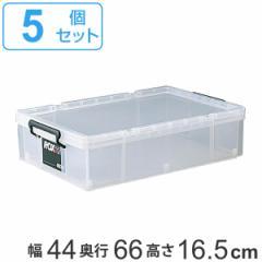 収納ボックス 幅44×奥行66×高さ16.5cm ロックス 660S 押入れ用 5個セット ( フタ付き 収納ケース ボックス ケース 押し入れ収納 押入