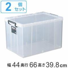 収納ボックス 幅44×奥行66×高さ39.8cm ロックス 660-2L 押入れ用 2個セット ( フタ付き 収納ケース ボックス ケース 押し入れ収納 押