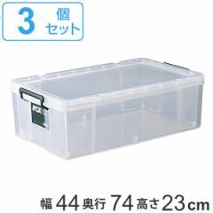 収納ボックス 幅44×奥行74×高さ23cm ロックス 740M 押入れ用 3個セット ( フタ付き 収納ケース ボックス ケース 押し入れ収納 押入れ
