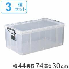 収納ボックス 幅44×奥行74×高さ30cm ロックス 740L 押入れ用 3個セット ( フタ付き 収納ケース ボックス ケース 押し入れ収納 押入れ