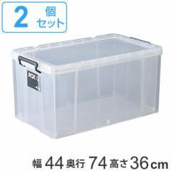 収納ボックス 幅44×奥行74×高さ36cm ロックス 740-2L 押入れ用 2個セット ( フタ付き 収納ケース ボックス ケース 押し入れ収納 押入