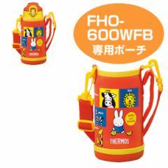 ハンディポーチ(ストラップ付) 水筒 部品 サーモス(thermos) FHO-600WFB 専用 ミッフィー ( すいとう パーツ 水筒カバー ポーチ