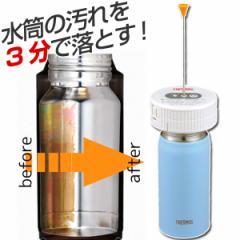 マイボトル洗浄器 水筒 お手入れ用品 サーモス(thermos) 水筒洗浄器 APA-800 電池式 ( 洗剤 ボトル洗浄 掃除グッズ ボトル用 水筒