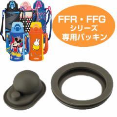 中栓用パッキン 水筒 部品 サーモス(thermos) FFR・FFG用 中せんパッキンセット ( すいとう パーツ )