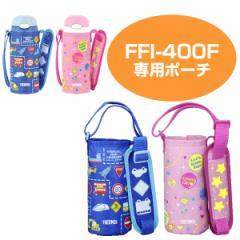 ポーチ 水筒 部品 サーモス(thermos) FFI-400F専用 ボトルカバー ( パーツ ケース ボトルケース ボトルポーチ カバー すいとう