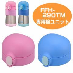 栓ユニット ベビーマグ 水筒 部品 サーモス(thermos) FFH-290TM専用 ( パーツ すいとう )