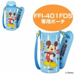 ポーチ 水筒 部品 サーモス(thermos) FFI-401FDS専用 ボトルカバー ミッキーマウス ( パーツ ケース ボトルケース ボトルポーチ