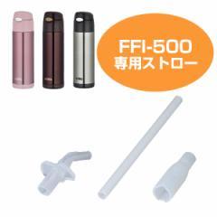 ストローセット 水筒 部品 サーモス(thermos) FFI-500専用 ( パーツ すいとう )