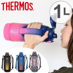 水筒 サーモス(thermos) 真空断熱スポーツボトル FFZ-1002F 1L (ステンレスボトル 直飲み ポーチ付き 保冷専用 ダイレクトボトル ワ